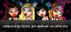 клевые игры Братц для девочек на сайте игр