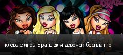 клевые игры Братц для девочек бесплатно