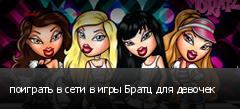 поиграть в сети в игры Братц для девочек