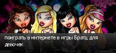 поиграть в интернете в игры Братц для девочек