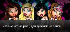 клевые игры Братц для девочек на сайте
