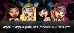 играй в игры Братц для девочек в интернете