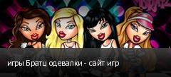 игры Братц одевалки - сайт игр