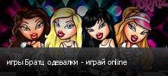 игры Братц одевалки - играй online