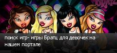 поиск игр- игры Братц для девочек на нашем портале