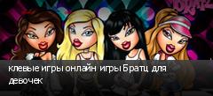 клевые игры онлайн игры Братц для девочек