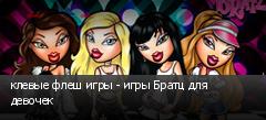 клевые флеш игры - игры Братц для девочек
