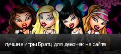 лучшие игры Братц для девочек на сайте