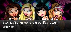 скачивай в интернете игры Братц для девочек