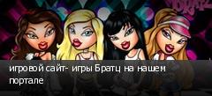 игровой сайт- игры Братц на нашем портале