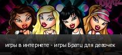 игры в интернете - игры Братц для девочек