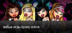 любые игры Братц online