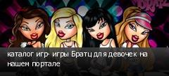 каталог игр- игры Братц для девочек на нашем портале