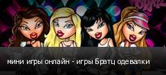 мини игры онлайн - игры Братц одевалки