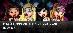 играй в интернете в игры Братц для девочек