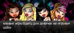 клевые игры Братц для девочек на игровом сайте
