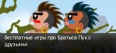 бесплатные игры про Братьев Пук с друзьями