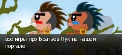 все игры про Братьев Пук на нашем портале