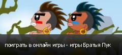 поиграть в онлайн игры - игры Братья Пук