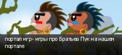 портал игр- игры про Братьев Пук на нашем портале