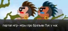 портал игр- игры про Братьев Пук у нас
