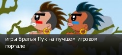 игры Братья Пук на лучшем игровом портале