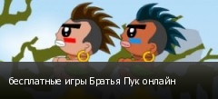бесплатные игры Братья Пук онлайн