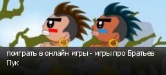 поиграть в онлайн игры - игры про Братьев Пук