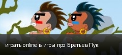 играть online в игры про Братьев Пук