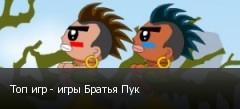 Топ игр - игры Братья Пук