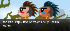 топ игр- игры про Братьев Пук у нас на сайте