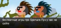 бесплатные игры про Братьев Пук у нас на сайте