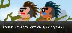 клевые игры про Братьев Пук с друзьями