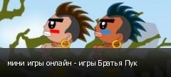 мини игры онлайн - игры Братья Пук