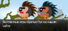 бесплатные игры Братья Пук на нашем сайте