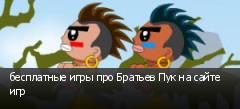 бесплатные игры про Братьев Пук на сайте игр