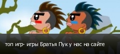 топ игр- игры Братья Пук у нас на сайте