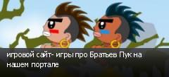 игровой сайт- игры про Братьев Пук на нашем портале