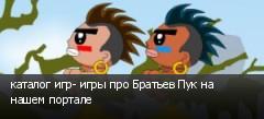 каталог игр- игры про Братьев Пук на нашем портале