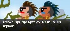 клевые игры про Братьев Пук на нашем портале