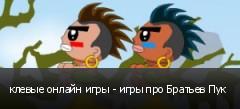 клевые онлайн игры - игры про Братьев Пук