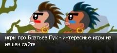 игры про Братьев Пук - интересные игры на нашем сайте