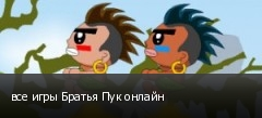 все игры Братья Пук онлайн