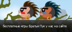 бесплатные игры Братья Пук у нас на сайте