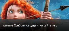 клевые Храбрая сердцем на сайте игр