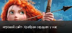 игровой сайт- Храбрая сердцем у нас