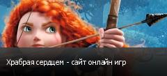 Храбрая сердцем - сайт онлайн игр