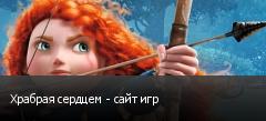 Храбрая сердцем - сайт игр