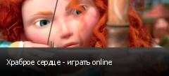 Храброе сердце - играть online