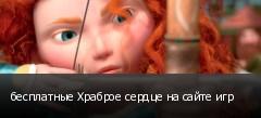бесплатные Храброе сердце на сайте игр